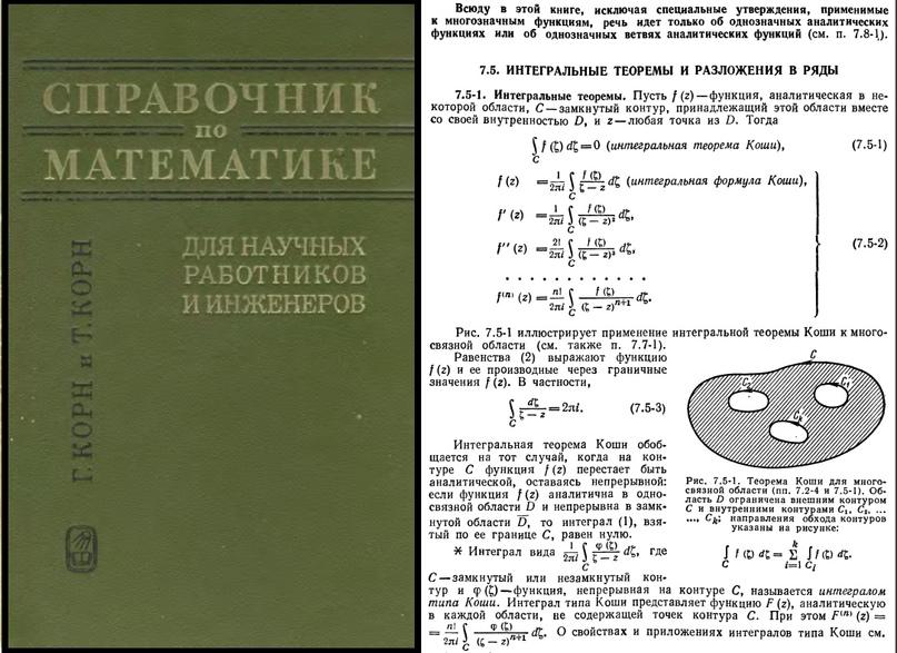 Справочник по математике: Для научных работников и инженеров [1968] Корн