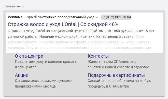Примеры рекламных объявлений в Google Поиск
