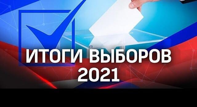 Озвучены итоги выборов в Саратовской области