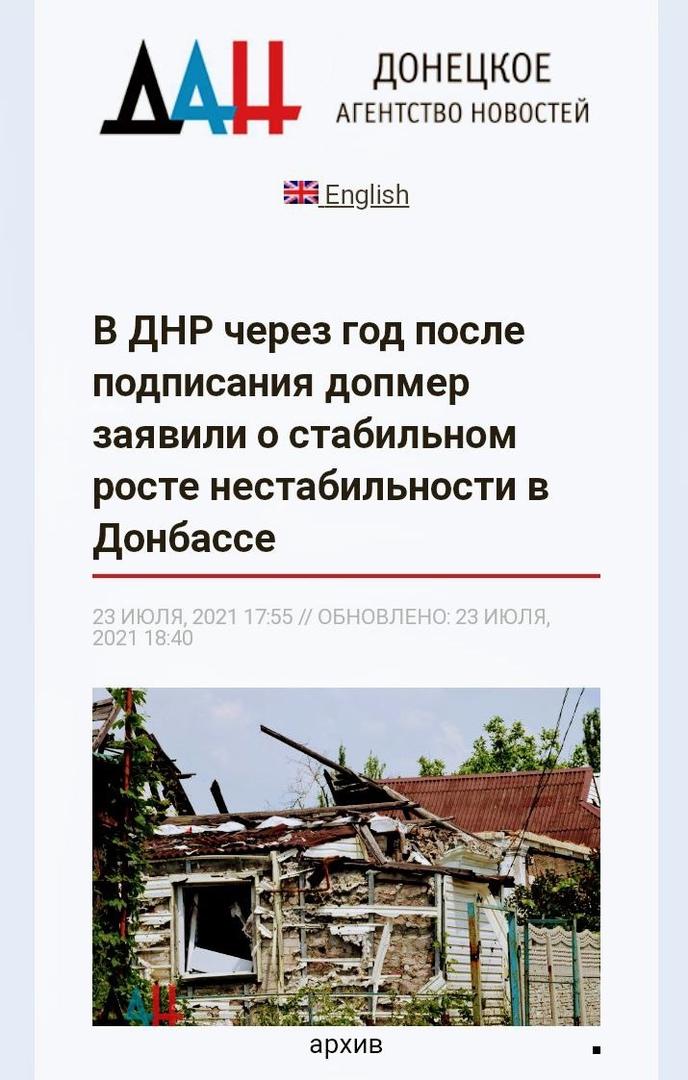 Пишет Донецкий - Стабильная нестабильность