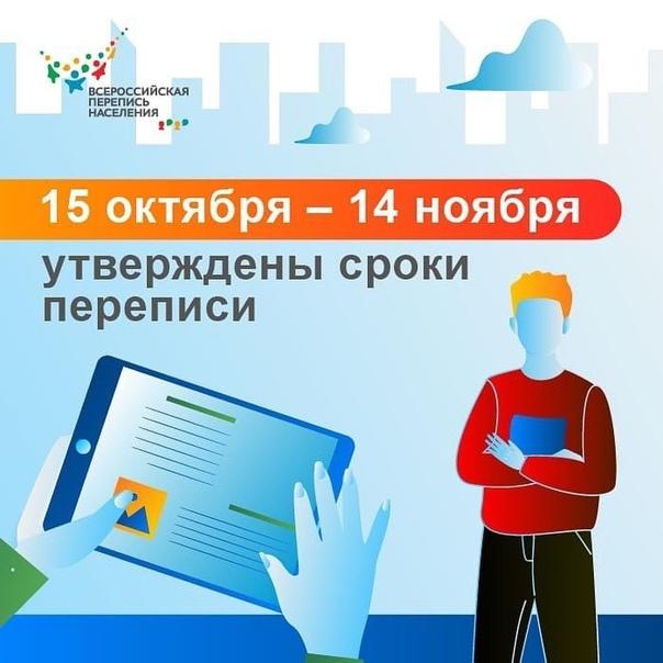 ‼️ Всероссийская перепись населения пройдет с 15 о...