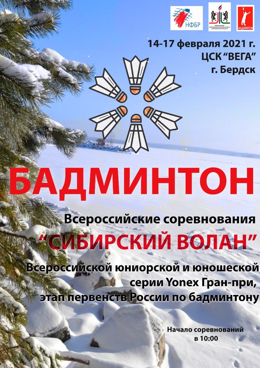 Сибирский Волан