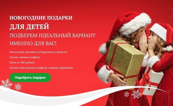 ➡➡➡ Время выбирать сладкие Новогодние подарки для ...
