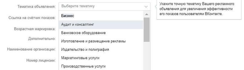 Скриншот настроек во ВКонтакте: Тематика объявления