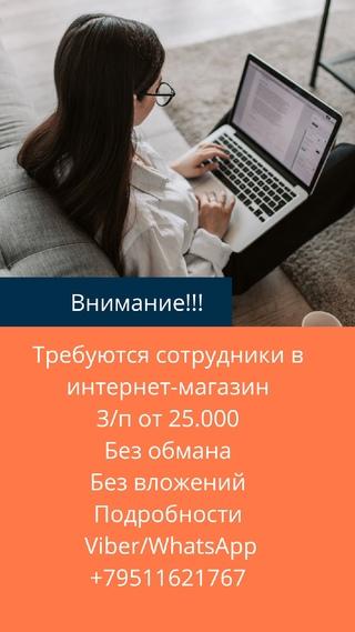 работа для девушек новокузнецк