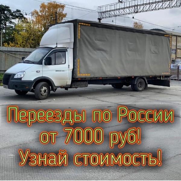 Цена перевозки вещей в другой город автотранспортом Екатеринбург