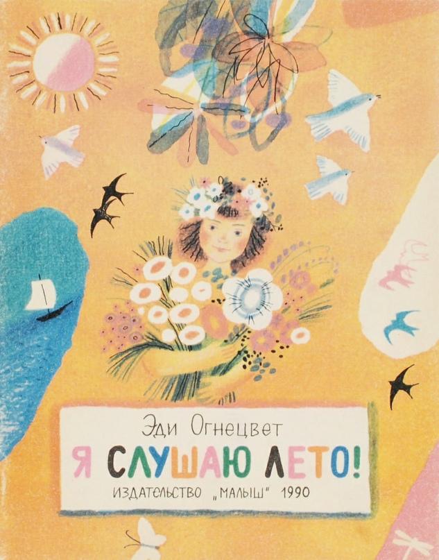 📖11 октября родилась ЭДИ ОГНЕЦВЕТ (при рождении —Эдит Каган) — советская и белор...