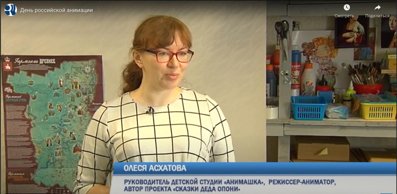 """Телеканал """"Рифей"""" о нас и о """"Сказках деда Опони"""""""