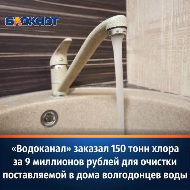 Для очистки воды хлором Водоканал города Волгодонс...