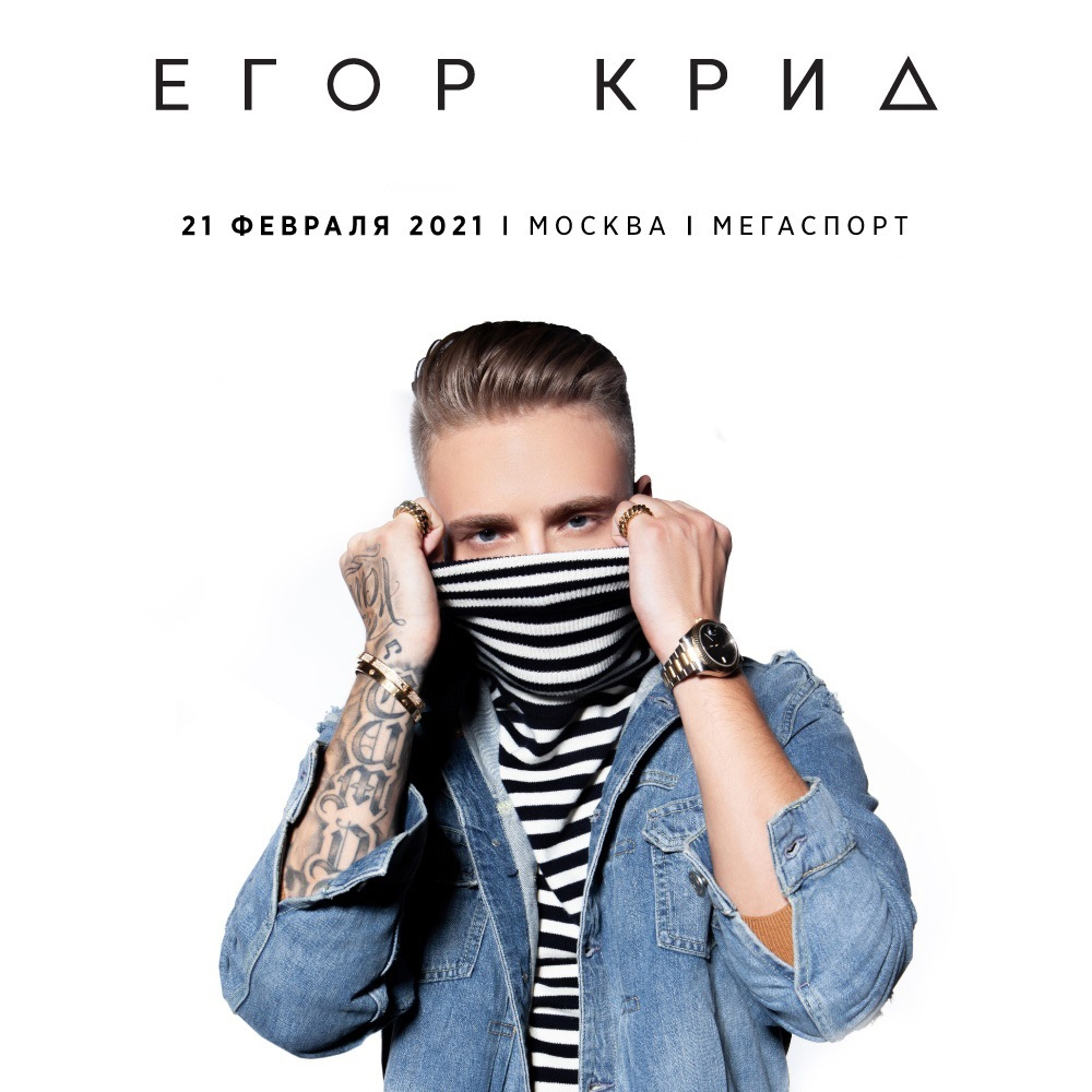 Афиша Москва ЕГОР КРИД / 19 октября 2021 / МЕГАСПОРТ