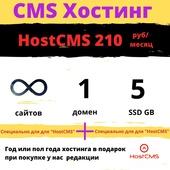 """Хостинг для HostCMS Тариф """"Тариф HostCMS"""""""