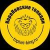 Производство топиари «Королевские Топиари»