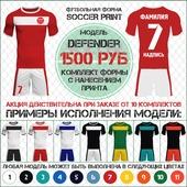 Футбольная форма Defender