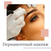 Прайс на перманентный макияж