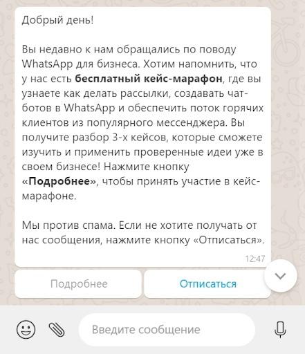 Рассылка в WhatsApp, запускающая чат-бота по кнопке «Подробнее»