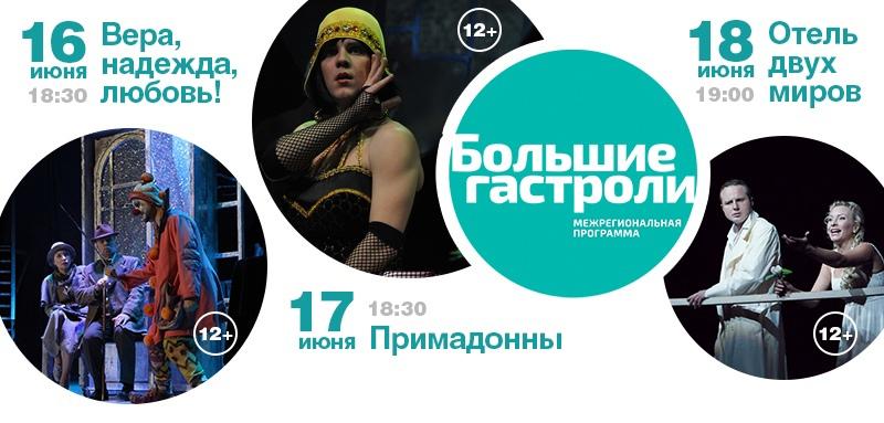 """В Твери начинаются """"Большие гастроли"""" Волгоградского государственного Нового экспериментального театра"""