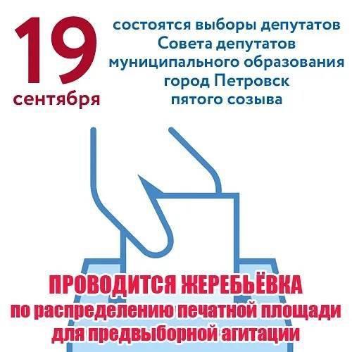 Завтра состоится жеребьёвка по распределению дат бесплатных и платных публикаций предвыборных агитационных материалов кандидатов в депутаты городского Совета пятого созыва