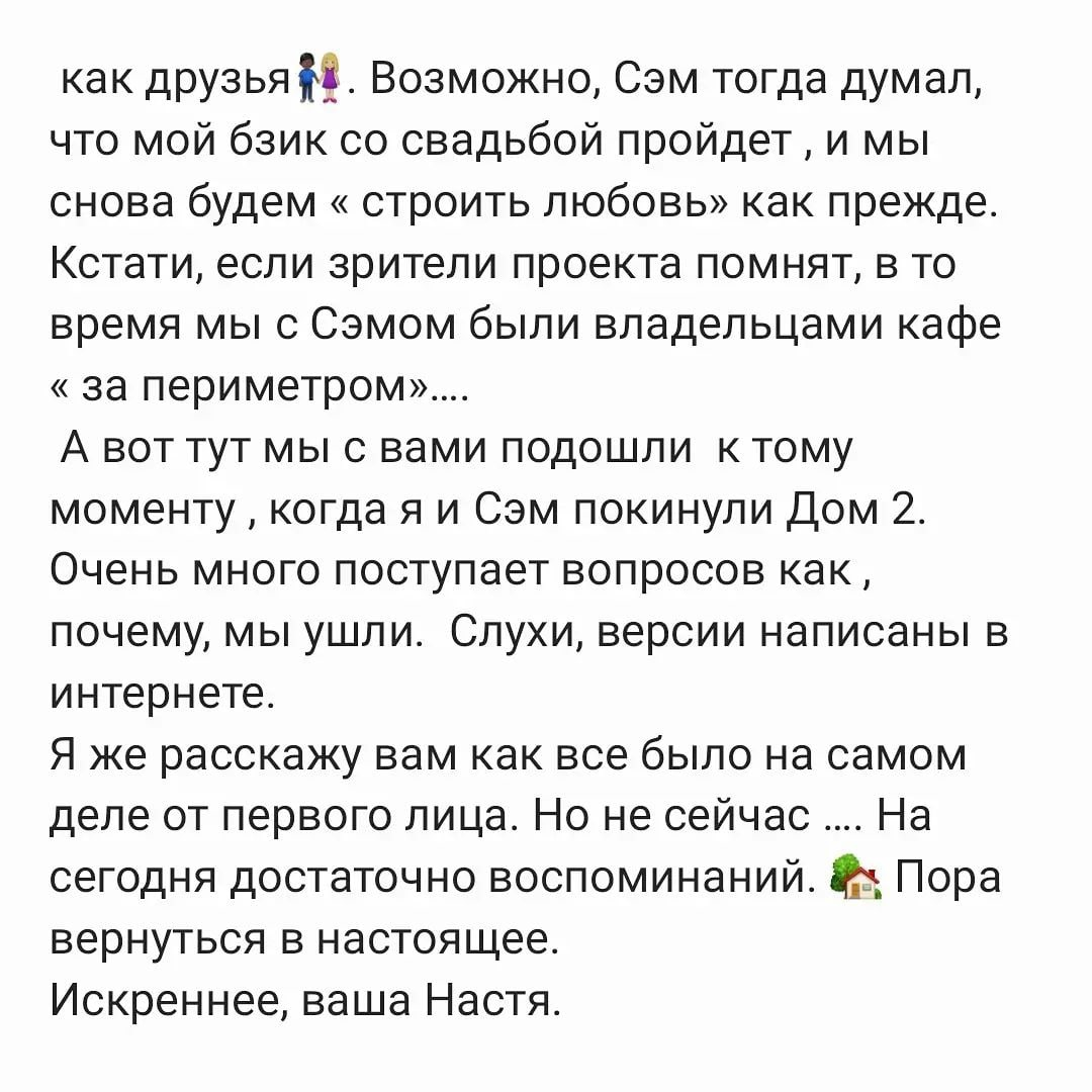 Настя Дашко рассказывает про отношения с Сэмом Селезневым