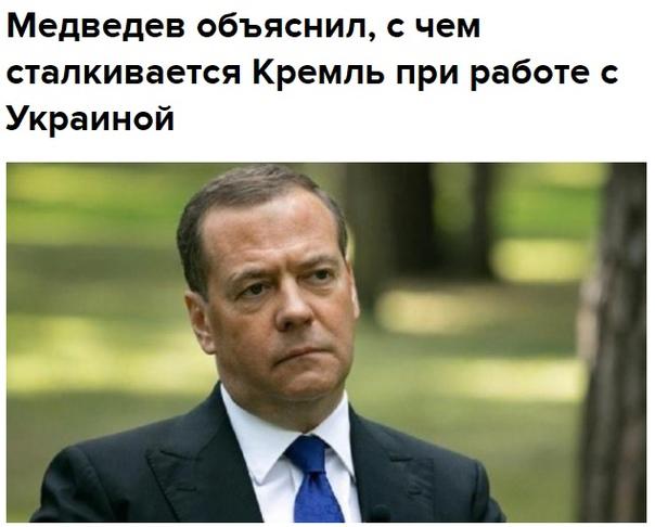 Заместитель председателя Совета безопасности России Дмитрий Медведев написал ста...