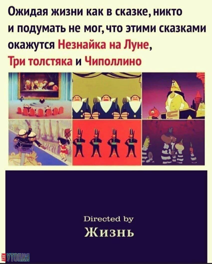 АНТИУТОПИЯ  УТОПИЯ 181857