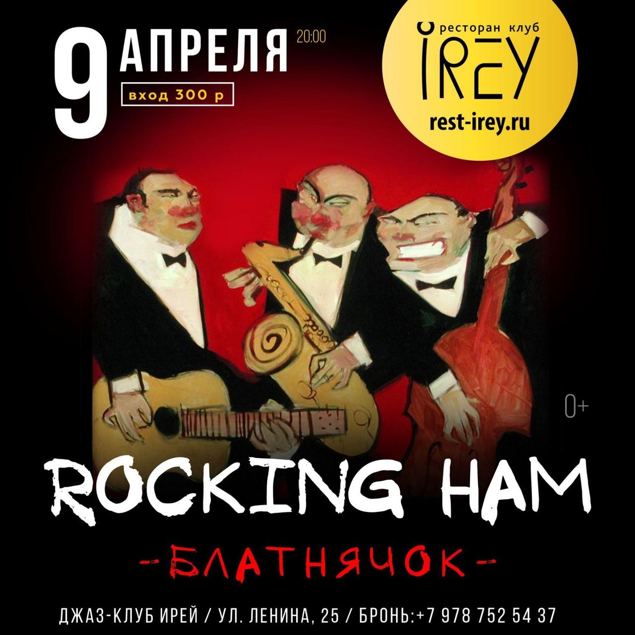 09.04 Rocking Ham в ресторане Ирей!