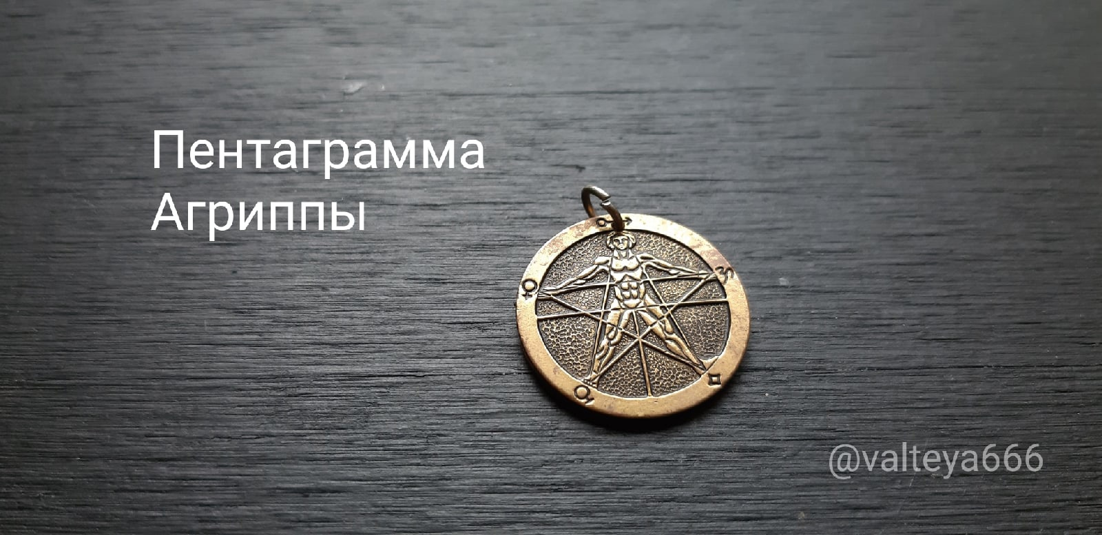 киев - Амулеты, талисманы, обереги из металла. - Страница 2 4kCqb19GttQ