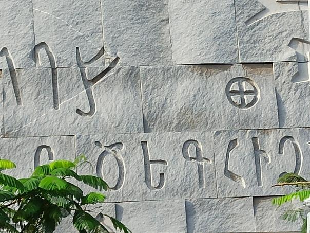Армянские графемы на стенах библиотеки