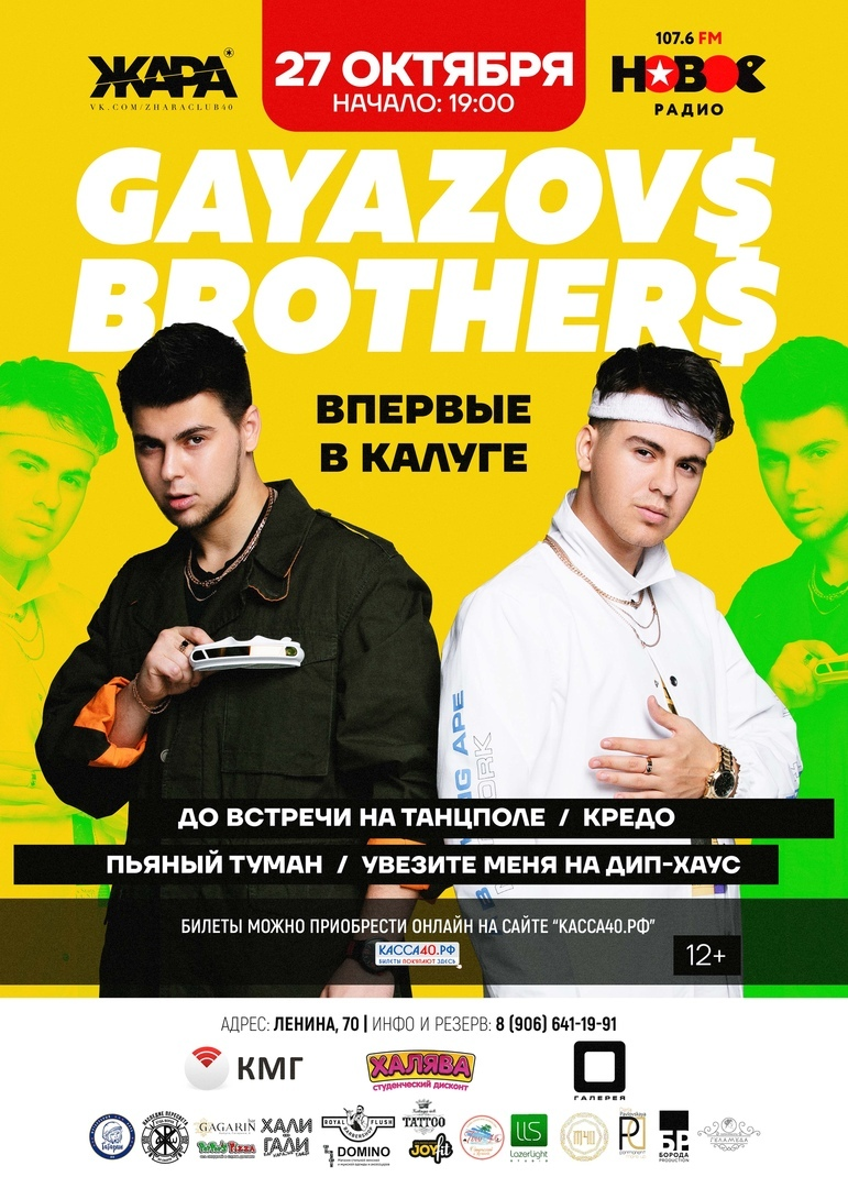 Афиша Калуга GAYAZOV BROTHER / КАЛУГА / ЖАРА / 27 ОКТЯБРЯ!