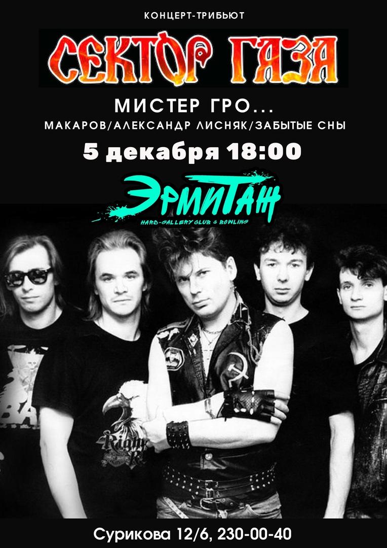 Афиша Красноярск Розыгрыш двух билетов на СЕКТОР ГАЗА tribute
