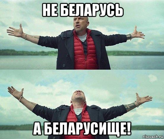 ГЕО Беларусь: смело льем в плюс, изображение №8