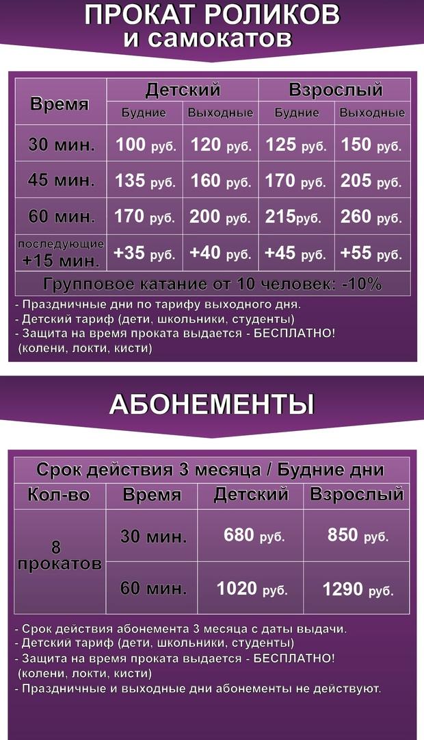 Цены прокат с 01.09.2021