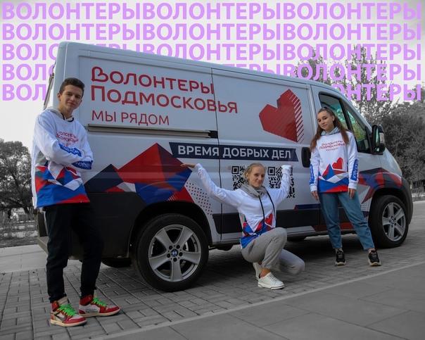 Сегодня #ВолонтерыРеутов приняли участие в акции #МЫРЯДОМ | Волонтеры Подмосковья  «С заботой о доме»,