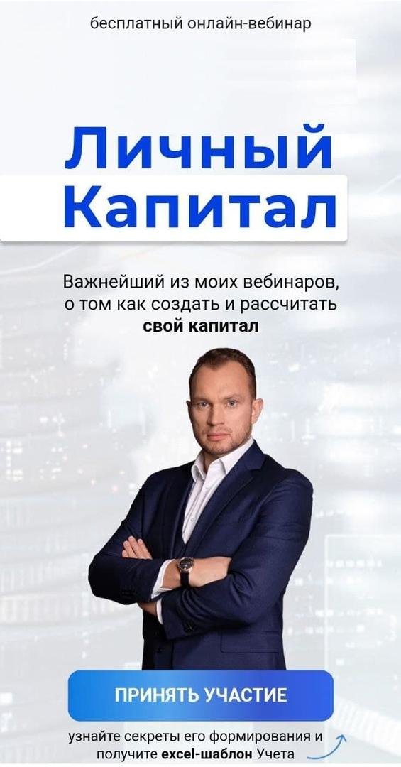 Афиша Саратов Как создать капитал?