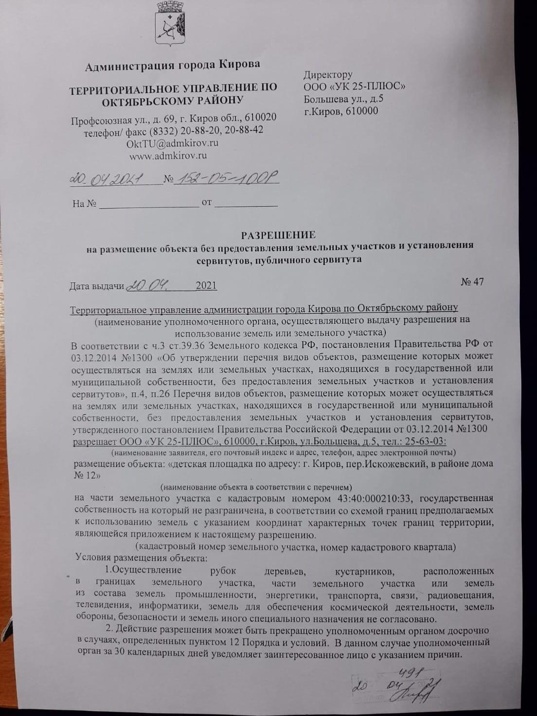 Информация для жителей Октябрьский проспект дом 34