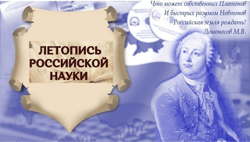 История инфекционных заболеваний и создание первых вакцин в России, изображение №1