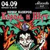 """04.09 Вечер каверов """"Король и Шут"""", акустика!"""