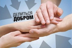 Прием заявок на конкурс «Регион добрых дел» проходит в Липецкой области