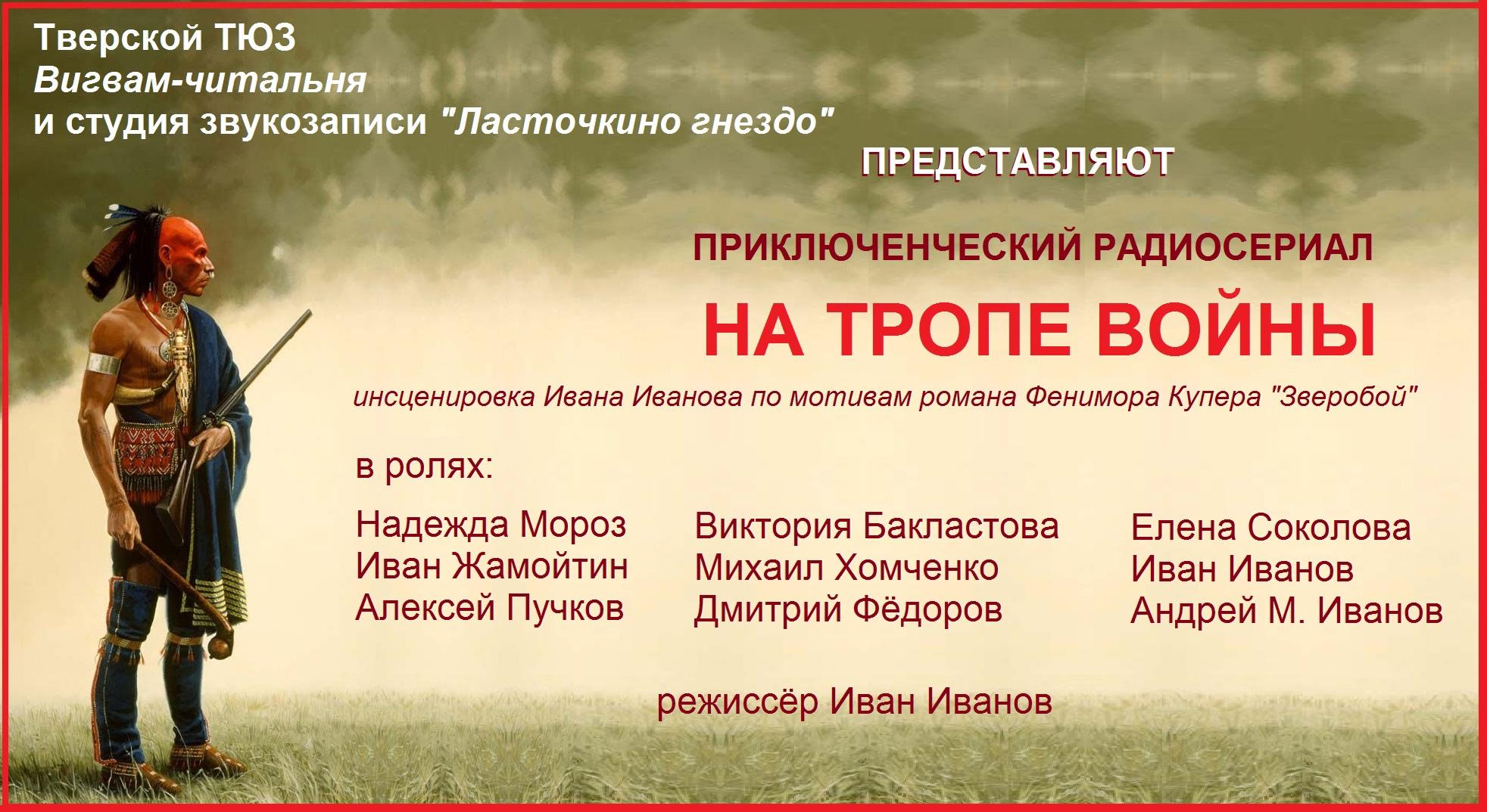 Тверской ТЮЗ запустит уникальный радиосериал