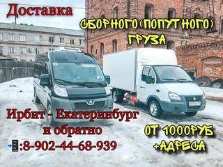Работа в ирбит работа в артёмовск