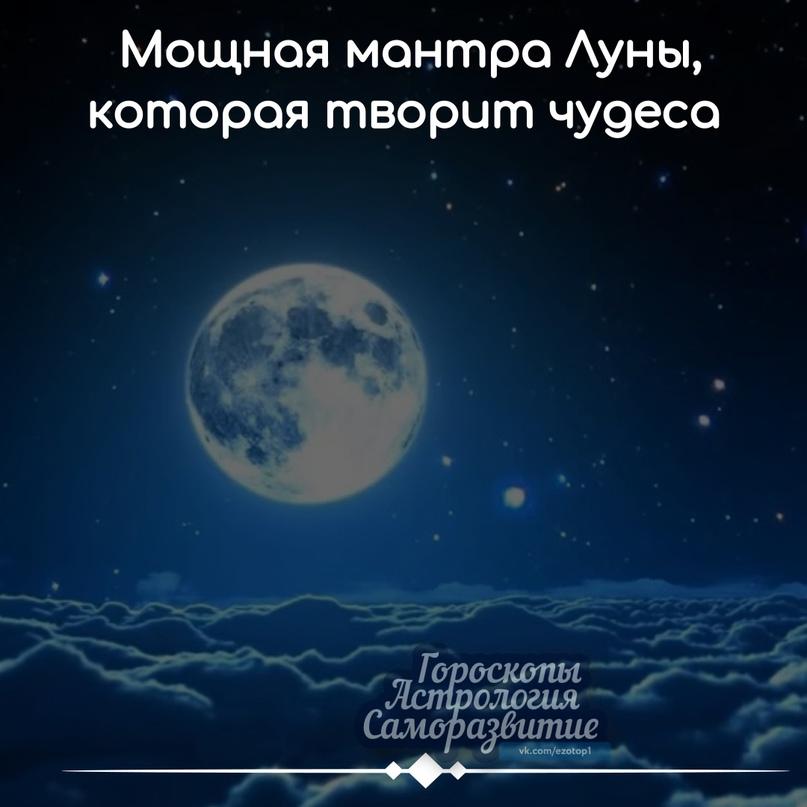 Мощная мантра Луны, которая творит чудеса