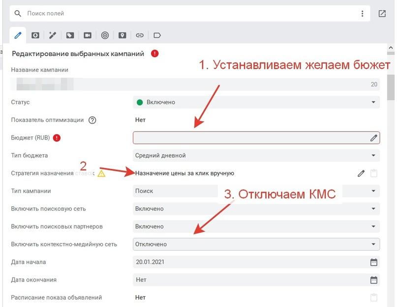 Перенос Кампаний Из Яндекс.Директа В Google Ads. Часть 2, изображение №11
