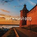 Косолапов Виталий   Нижний Новгород   1