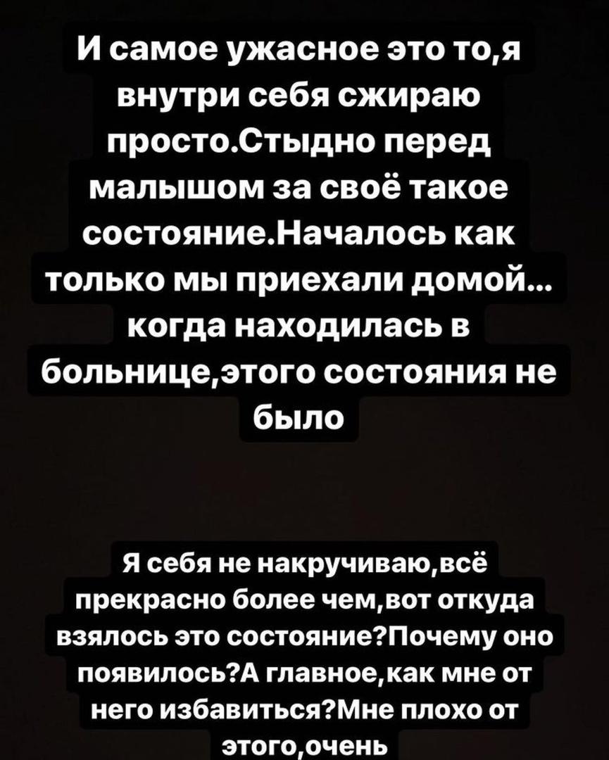У Ирины Пинчук началась послеродовая депрессия