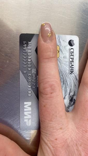 Найдена карта Сбербанка в Гипермаркете Магнит. Обр...