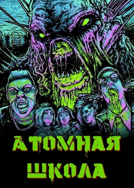 Фильм месяца. Атомная школа. 1986 год.Действие разворачивается в Тромовилле - маленьком городке с повышенной радиацией. В результате радиоактивного заражения прилежные ученики в местной школе