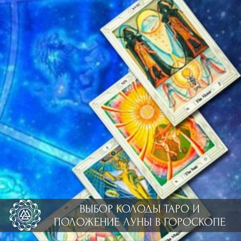 Выбор колоды Таро и положение Луны в гороскопе