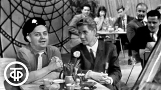 Голубой огонек № 179. Встреча артистов с водителями московского такси (1966)