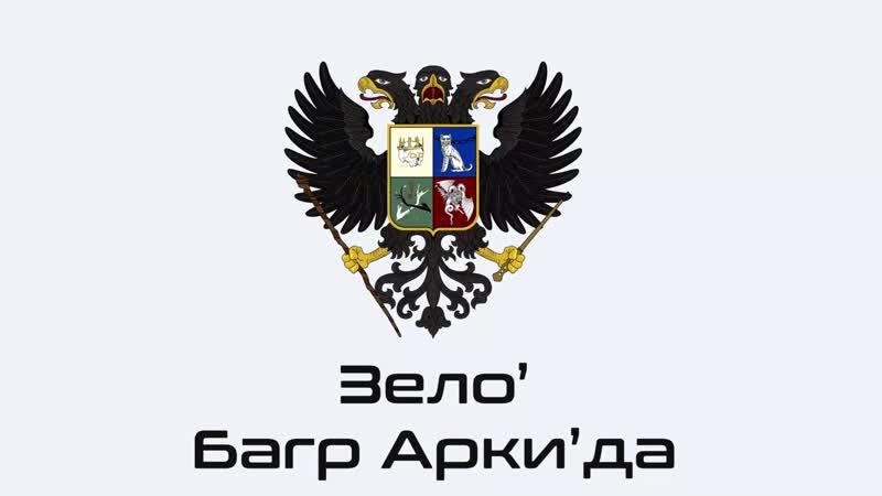 Зело Багр Арки'да