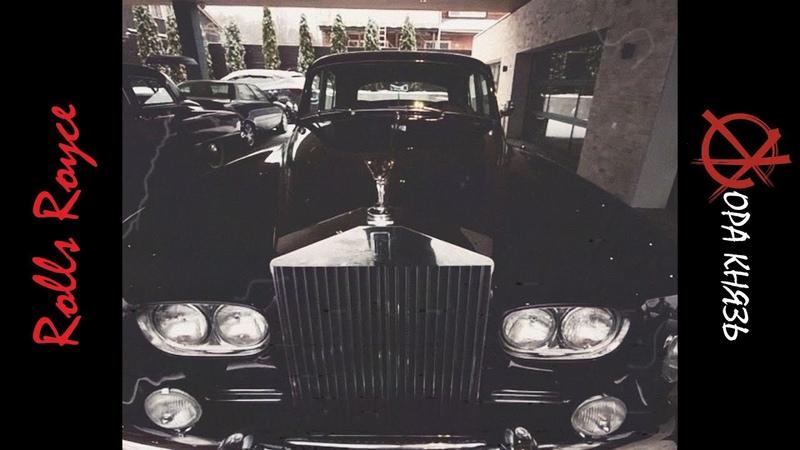 Жора Князь Rolls Royce Джиган Тимати Егор Крид COVER
