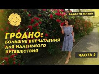 Где найти радость? Устройте себе маленькое путешествие В Гродно! Часть 2 | Радости жизни